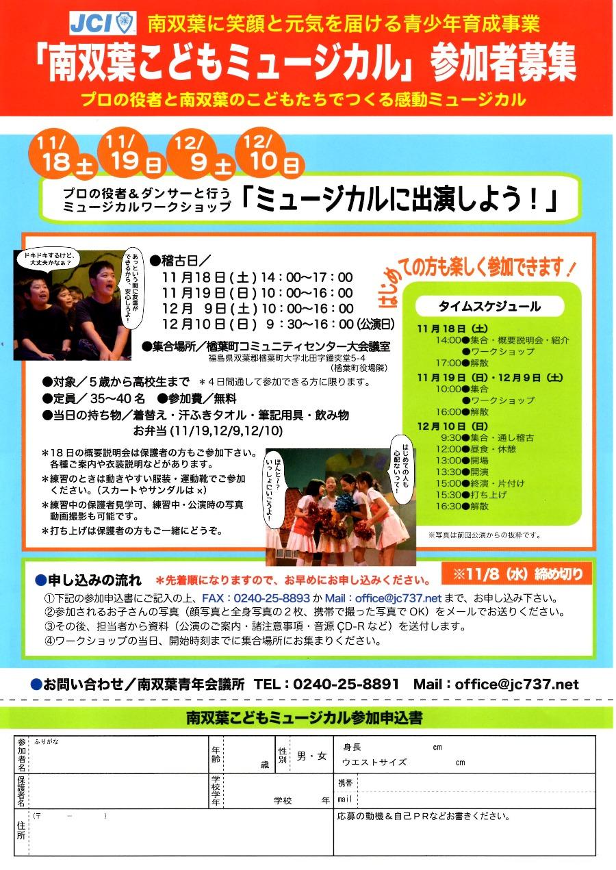 「南双葉こどもミュージカル」参加者募集!!