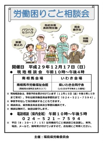 労働困りごと相談会 @ 南相馬市労働福祉会館 | 南相馬市 | 福島県 | 日本