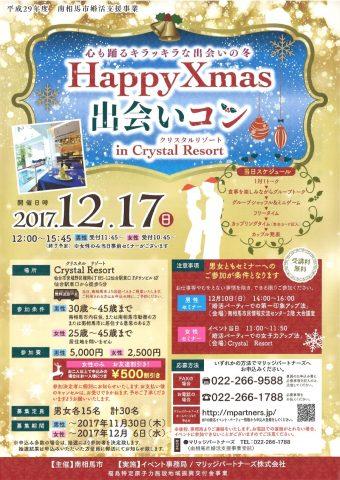 婚活イベント「HappyXmas出会いコン」 @ Crystal Resort(クリスタルリゾート) | 仙台市 | 宮城県 | 日本