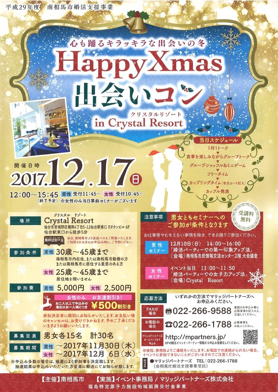 婚活イベント「HappyXmas出会いコン」