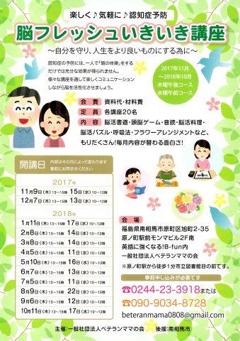 楽しく♪気軽に♪認知症予防 脳フレッシュいきいき講座 @ 英語に強くなる!B-fun内 ベテランママの会 | 南相馬市 | 福島県 | 日本