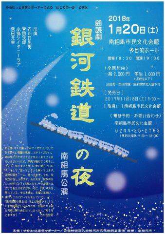 朗読劇~銀河鉄道の夜~南相馬公演 @ ゆめはっと 多目的ホール | 南相馬市 | 福島県 | 日本