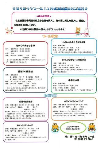 [川内村]もりたろうプール ボディコンディショニング(2018年1,2月) @ 川内村室内型村民プール(もりたろうプール) | 川内村 | 福島県 | 日本