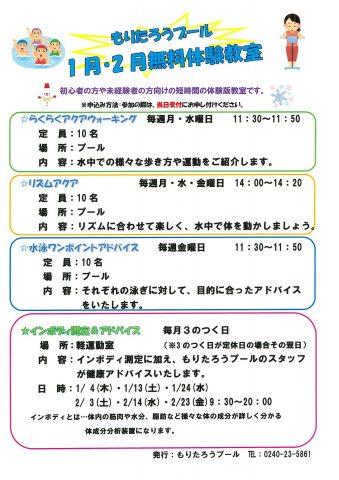 [川内村]もりたろうプール 無料体験教室 水泳ワンポイントアドバイス(2018年1,2月) @ 川内村室内型村民プール(もりたろうプール) | 川内村 | 福島県 | 日本