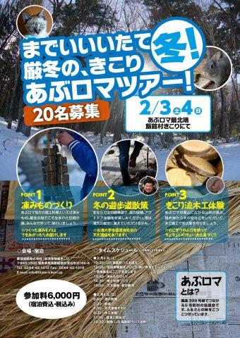 までいいいたて厳冬の、きこりあぶロマツアー!冬! @ 宿泊体験館 きこり | 飯舘村 | 福島県 | 日本