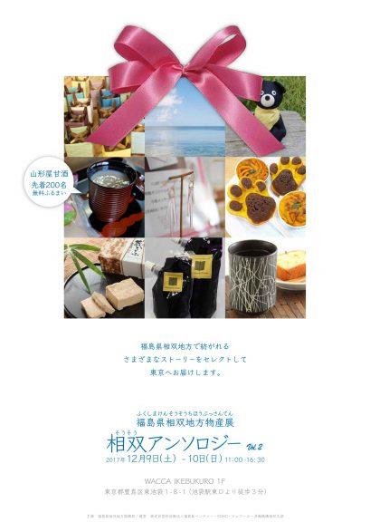 2017.12.9、10福島県相双地方物産展「相双アンソロジー vol.2」