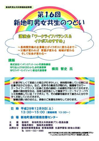 第16回 新地町男女共生のつどい @ 新地町農村環境改善センター   新地町   福島県   日本