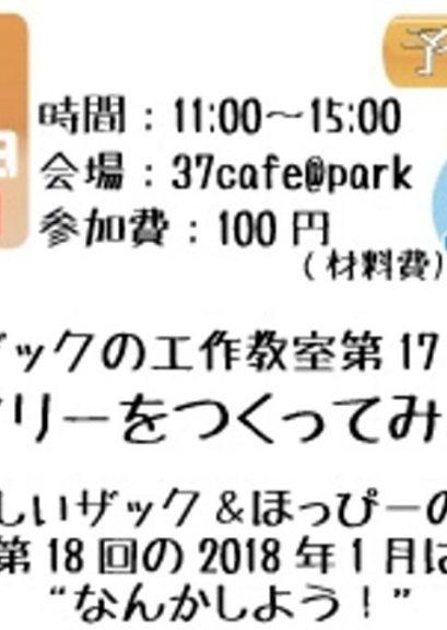 2017.12.10_37イベント