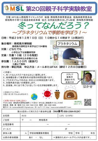 第20回 親子科学実験教室 @ 南相馬市博物館   南相馬市原町区   福島県   日本
