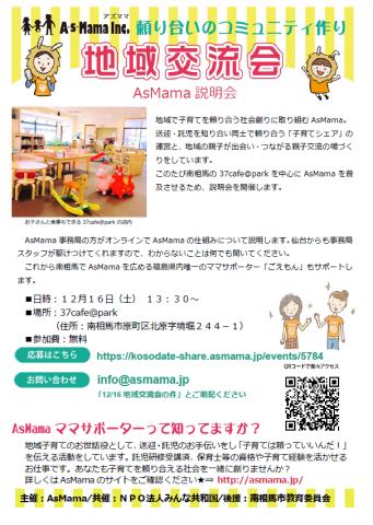頼り合いのコミュニティ作り AsMama説明会 @ 37cafe@park | 南相馬市 | 福島県 | 日本
