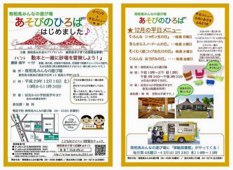 「絵本と一緒に砂場を冒険しよう!」 @ 南相馬みんなの遊び場 | 南相馬市 | 福島県 | 日本