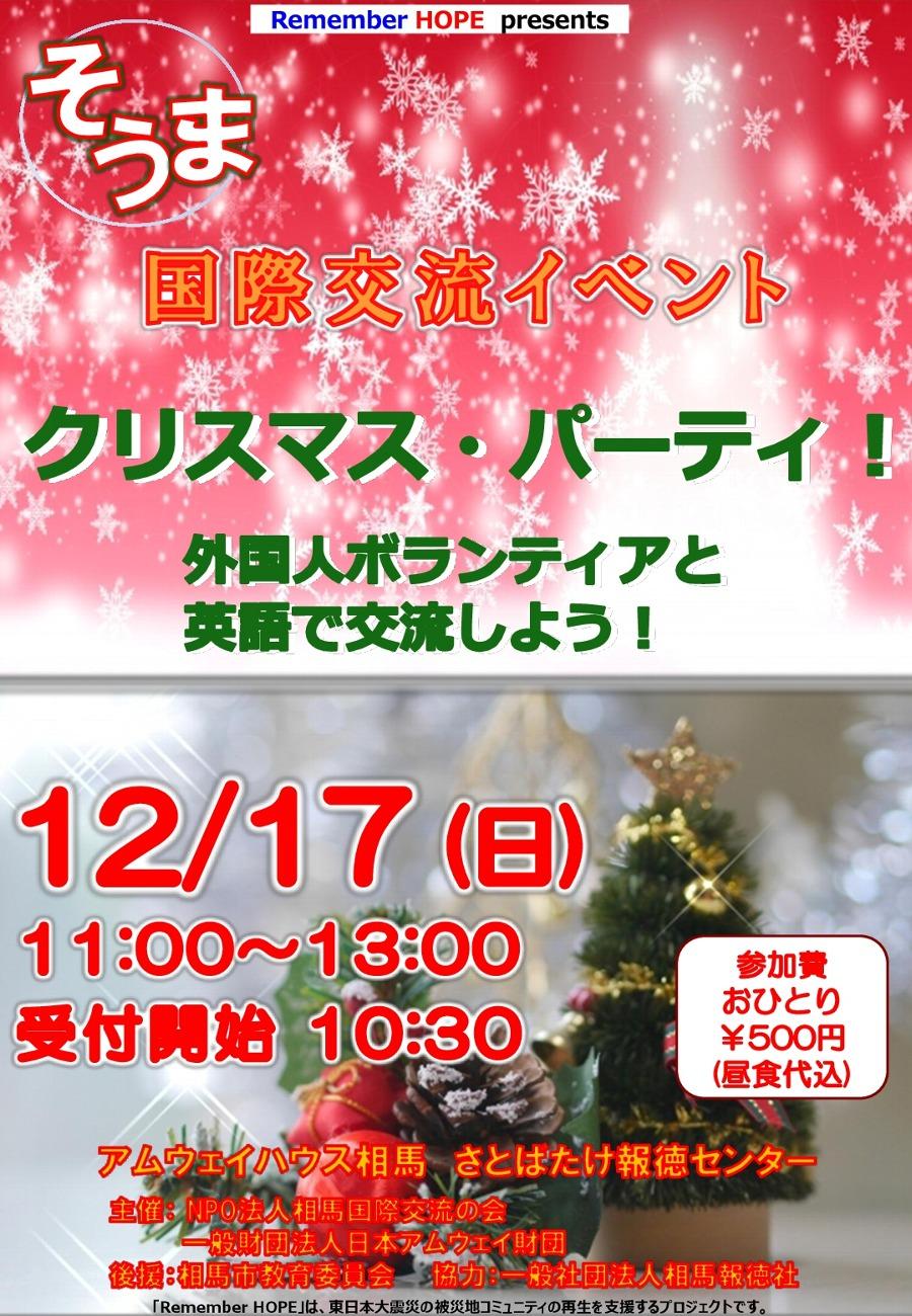 Rember HOPE presents そうま国際交流イベント「クリスマス・パーティ!!」