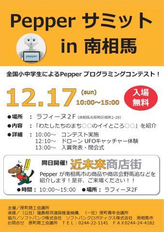 Pepperサミットin南相馬 @ ラフィーヌ2F | 南相馬市 | 福島県 | 日本