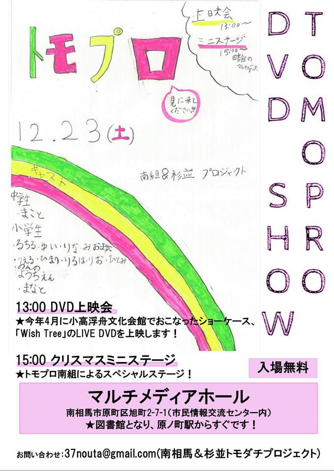 2017.12.23南相馬&杉並トモダチプロジェクトLIVE DVD上映会&クリスマスミニステージ