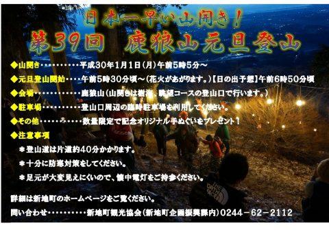 日本一早い山開き!第39回鹿狼山元旦登山 @ 鹿狼山 | 新地町 | 福島県 | 日本