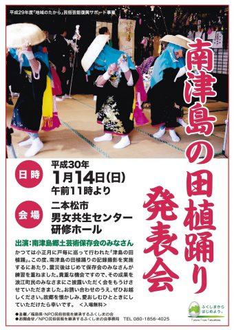 南津島の田植踊り発表会 @ 福島県男女共生センター1階研修ホール | 二本松市 | 福島県 | 日本