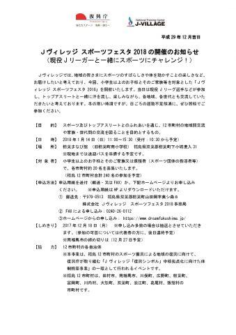 Jヴィレッジスポーツフェスタ2018 @ 楢葉まなび館(旧楢葉町南小学校) | 楢葉町 | 福島県 | 日本