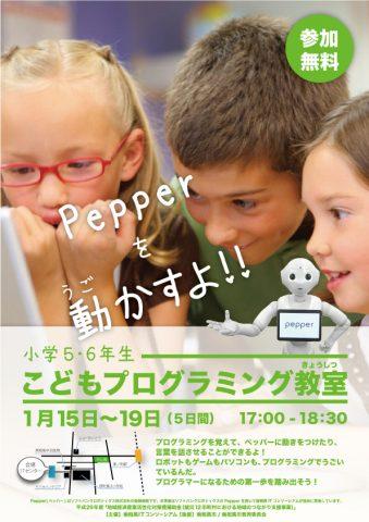 小学5・6年生 こどもプログラミング教室 @ ITセンター | 南相馬市 | 福島県 | 日本