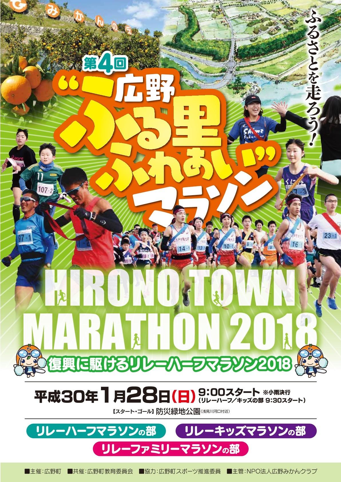 """第4回広野""""ふる里ふれあい""""マラソン"""
