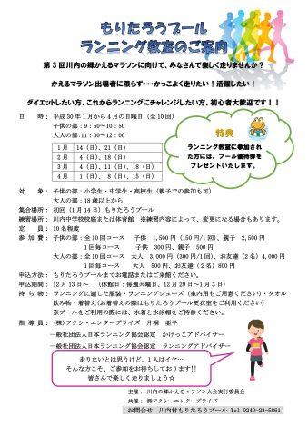 [川内村]もりたろうプールランニング教室(子供の部) @ 川内中学校校庭または体育館(初回1月14日もりたろうプール) | 川内村 | 福島県 | 日本