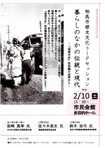 暮らしのなかの伝統と現代-『相馬市史』民俗編の成果から- @ 相馬市民会館 多目的ホール | 相馬市 | 福島県 | 日本