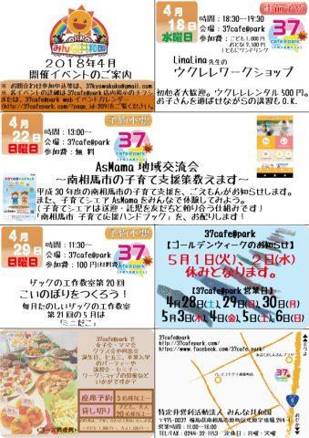 AsMama地域交流会 @ 37cafe@park | 南相馬市 | 福島県 | 日本