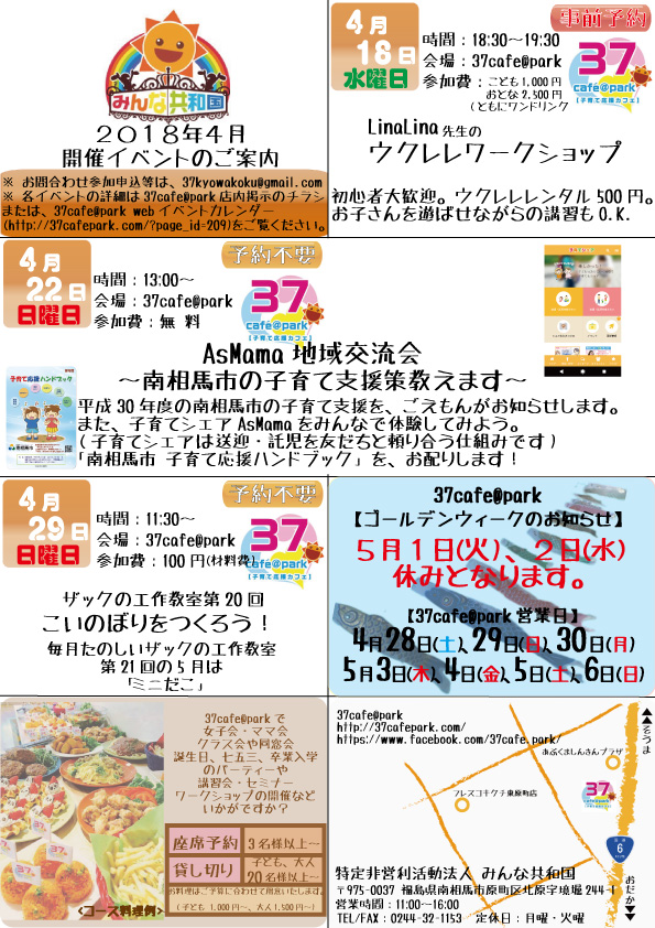 37cafe@park 2018年3月イベント