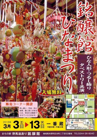 銘醸館 ひなまつり @ 銘醸館 一番蔵   南相馬市   福島県   日本