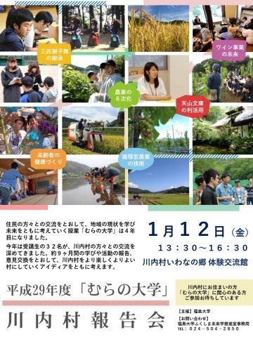 平成29年度「むらの大学」川内村報告会 @ いわなの郷 体験交流館 | 福島県 | 日本
