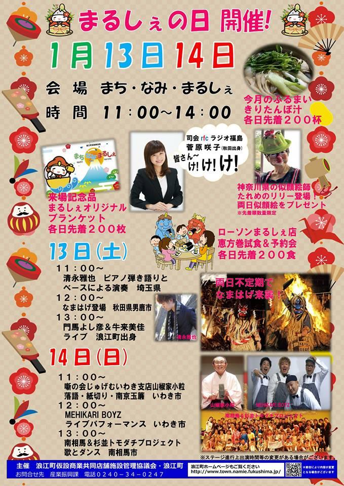 2018.1.13、14【浪江町】2018年1月「まるしぇの日」