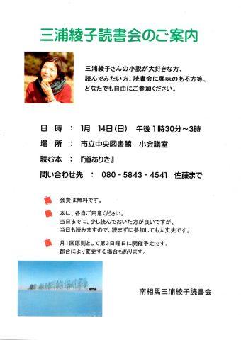 三浦綾子読書会 @ 南相馬市中央図書館  小会議室 | 南相馬市 | 福島県 | 日本