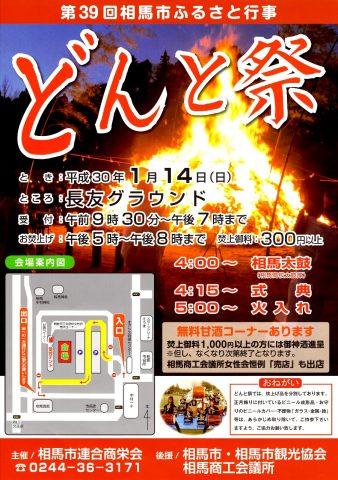 第39回 相馬市どんと祭 @ 長友グラウンド | 相馬市 | 福島県 | 日本