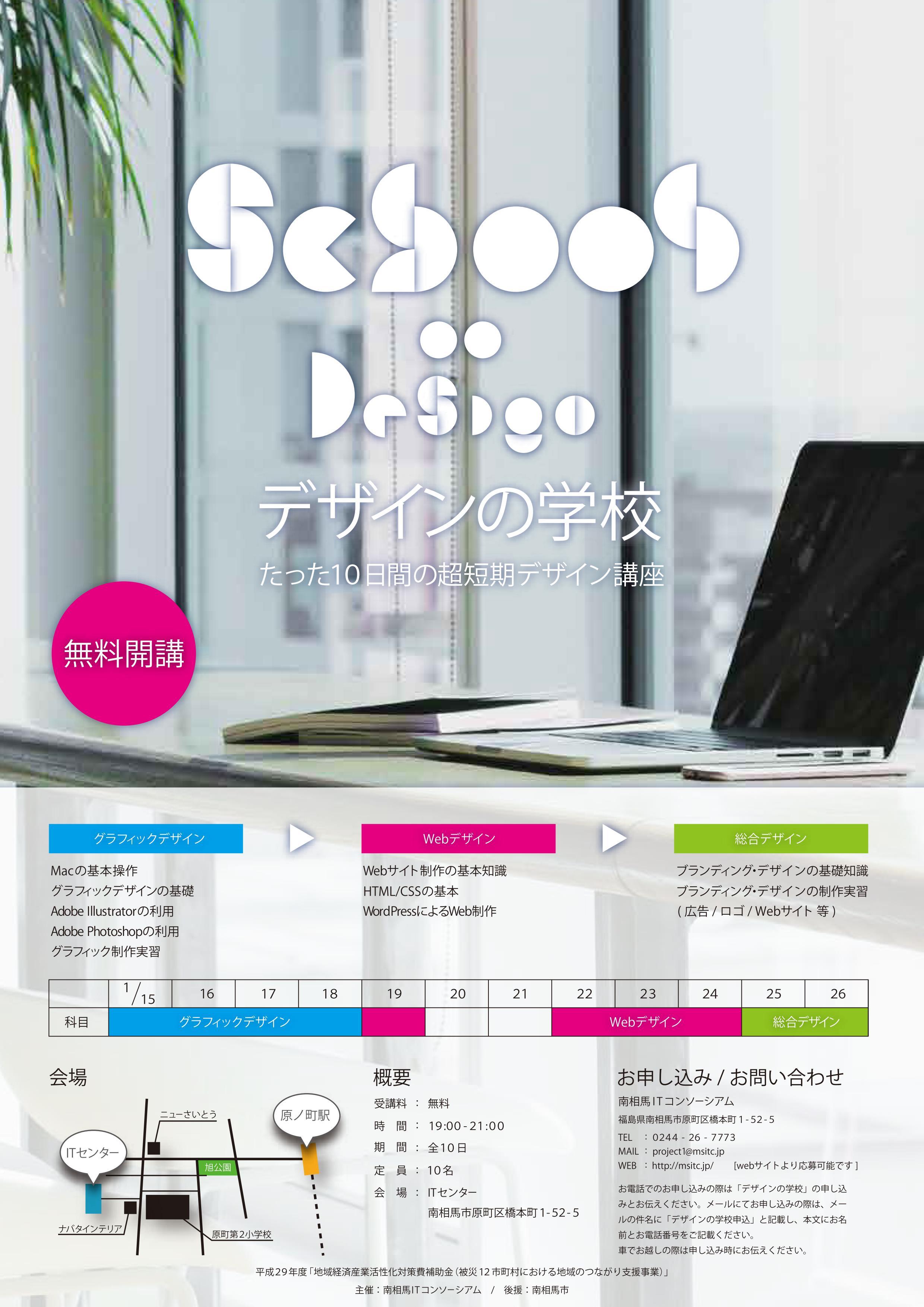 2018.1.15_26デザインの学校 たった10日間の超短期デザイン講座