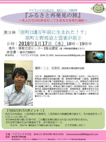 ベテランママの会『ふるさと再発見の旅』第3弾 @ 情報交流センター 1階会議室 | 南相馬市 | 福島県 | 日本
