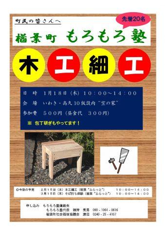 楢葉町もろもろ塾 木工細工 @ いわき 空の家 | いわき市 | 福島県 | 日本