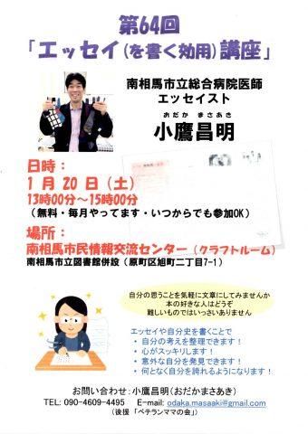 第64回「エッセイ(を書く効用)講座」 @ 南相馬市民情報交流センター クラフトルーム | 南相馬市 | 福島県 | 日本