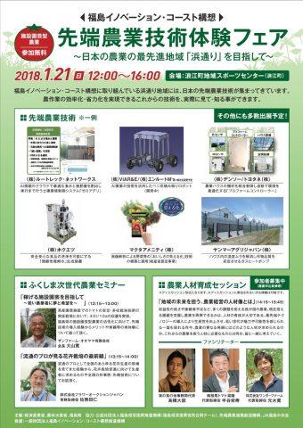 先端農業技術体験フェア~日本の農業の最先進地域「浜通り」を目指して~ @ 浪江町地域スポーツセンター | 浪江町 | 福島県 | 日本