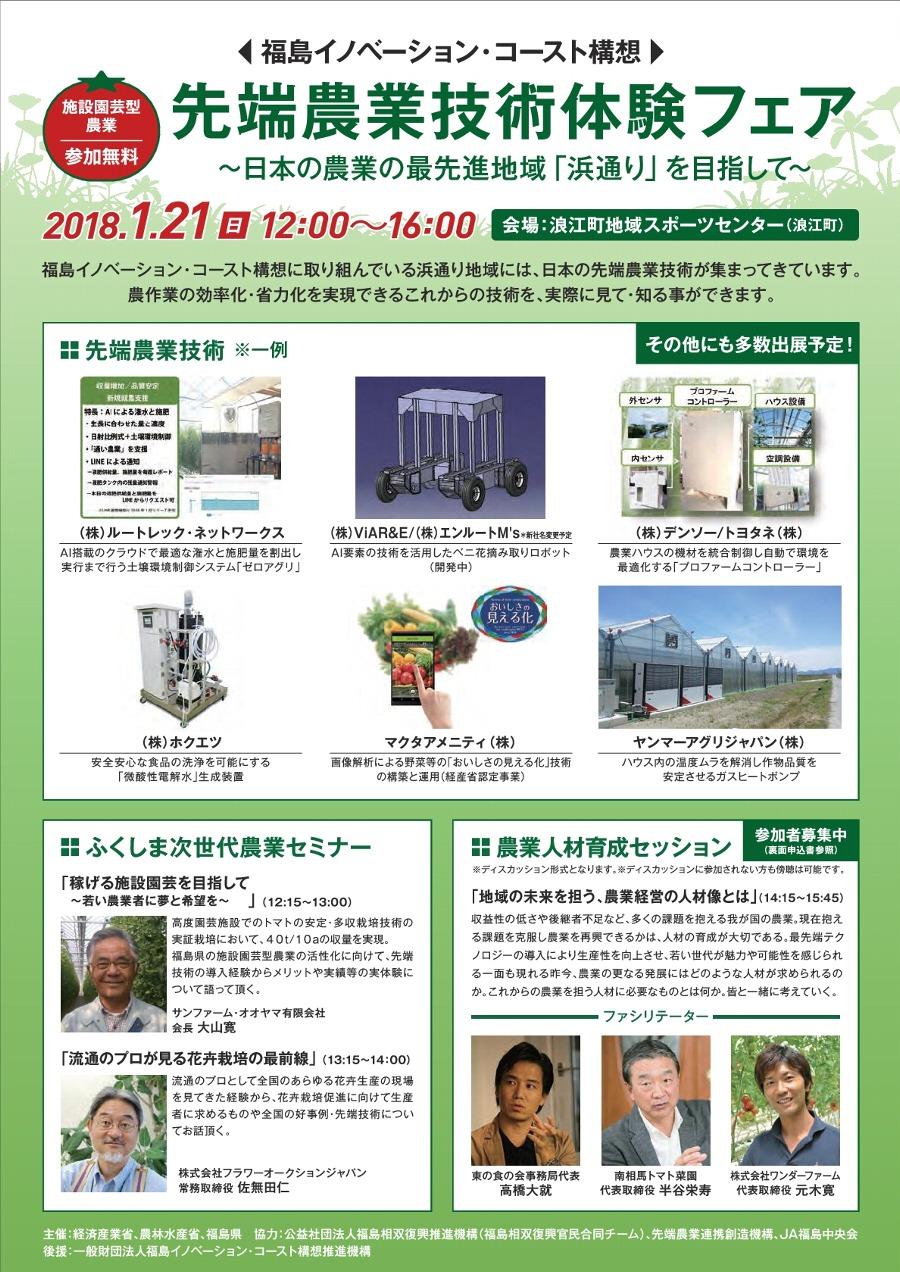 福島イノベーション・コースト構想 先端農業技術体験フェア~日本の農業の最先進地域「浜通り」を目指して~