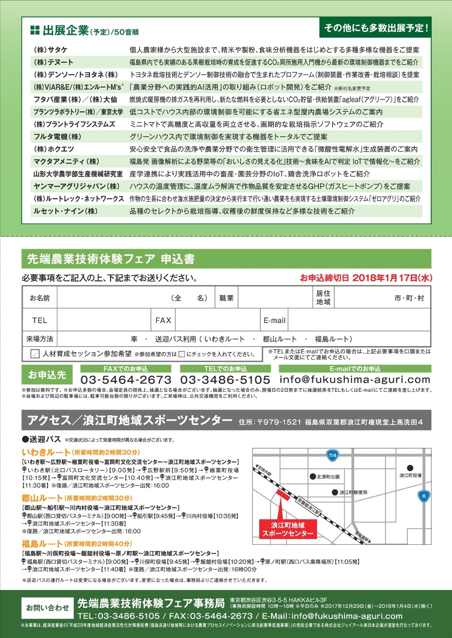先端農業技術体験フェア 申込書