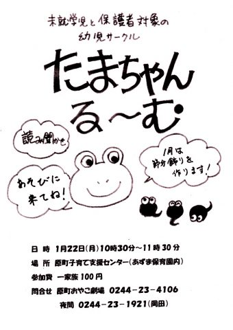 たまちゃんるーむ @ 原町子育て支援センター(あづま保育園内) | 南相馬市 | 福島県 | 日本