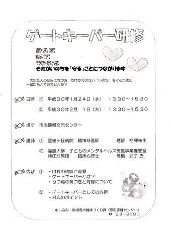 ゲートキーパー研修 @ 南相馬市民情報交流センター | 南相馬市 | 福島県 | 日本