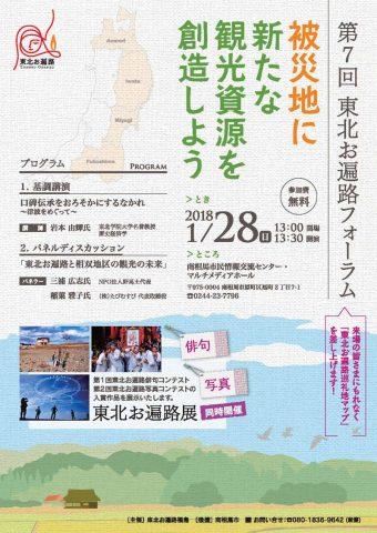 第7回 東北お遍路フォーラム「被災地に新たな観光資源を創造しよう」 @ 南相馬市民情報交流センター・マルチメディアホール | 南相馬市 | 福島県 | 日本