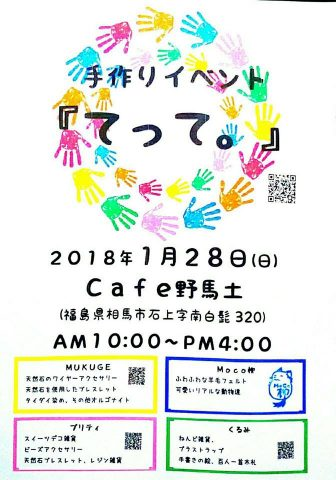手作りイベント『てって。』 @ Cafe野馬土 | 相馬市 | 福島県 | 日本