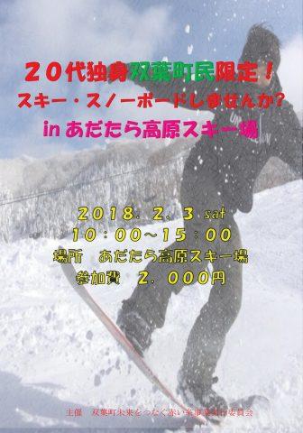 20代独身双葉町民限定!スキー・スノーボードしませんか? @ あだたら高原スキー場 | 日本