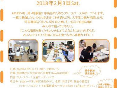 2018.2.3(南相馬)中学生・高校生 場づくりカイギ