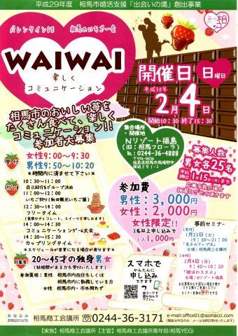 相コン「WAIWAI楽しくコミュニケーション」 @ Nリゾート福島(旧相馬フローラ) | 相馬市 | 福島県 | 日本