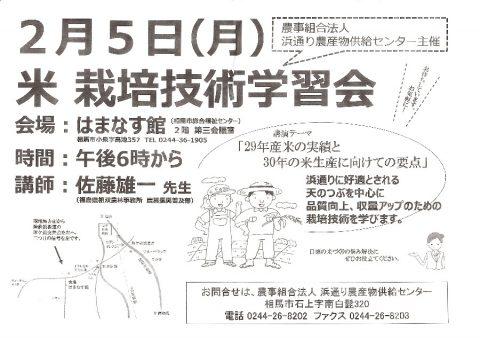 米 栽培技術学習会 @ はまなす館 2階 第三会議室 | 札幌市 | 北海道 | 日本