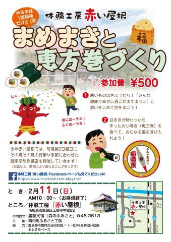 体験工房赤い屋根「まめまきと恵方巻づくり」 @ 体験工房『赤い屋根』 | 南相馬市 | 福島県 | 日本
