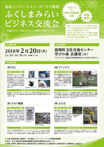 ふくしまみらいビジネス交流会 @ 富岡町文化交流センター 学びの森 2F会議室 | 富岡町 | 福島県 | 日本