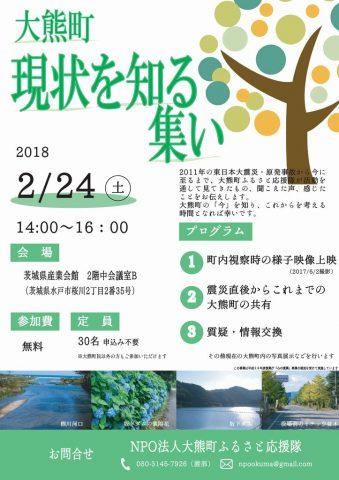 大熊町現状を知る集い @ 茨城県産業会館 2階中会議室B | 水戸市 | 茨城県 | 日本